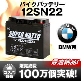 BMW仕様バッテリー