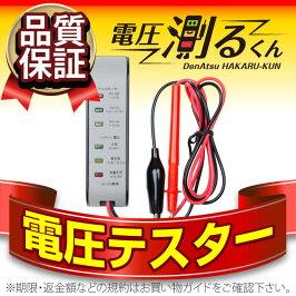 バイク用12V電圧テスター電圧測るくん