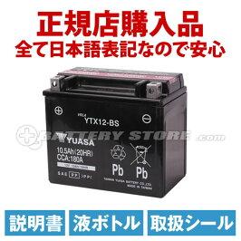 【初期補充電】台湾ユアサYTX12-BSバイクバッテリー