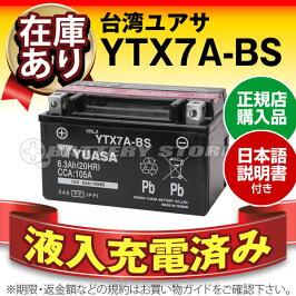 【初期補充電】台湾ユアサYTX7A-BSバイクバッテリー