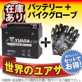 海外ユアサ(YUASA)ハーレー用YTX20L-BS保証付バイクバッテリー(密閉型)