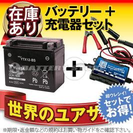 【送料無料】バイクバッテリー充電器+台湾ユアサYTX12-BSセット(フォーサイト、フュージョン、ゼファー、デスペラード800、ZEPHYR、マグナ)【お試し・初回限定】台湾製