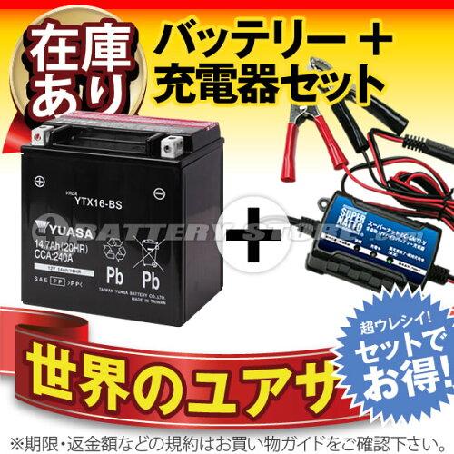 バイクバッテリー充電器+台湾ユアサYTX16-BS セット 台湾製■■YTX16-BS FTH16-BS YTX20A-BS YTX20...