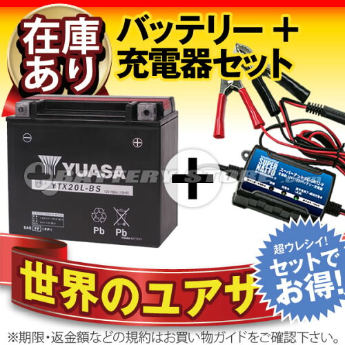 バイクバッテリー充電器+YTX20L-BS セット■■65989-90B 65989-97A 65989-97B 65989-97C: スポー...