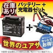 バッテリー ボルティクス・スーパーナット グランドアクシス ストマジ アドレス スピード ファイト