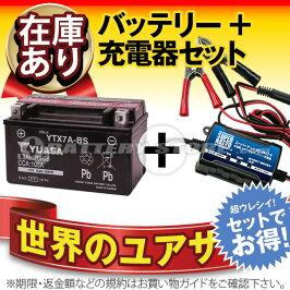 【送料無料】バイクバッテリー充電器+台湾ユアサYTX7A-BSセット(シグナスXLR125R、マジェスティ125、ヴェクスター125、バンディット250、アヴェニス150、イナズマ、アドレスV125、スカイウェイブ250)【お試し・初回限定】台湾製