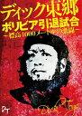 【D.D.Tプロレス】DVD ディック東郷ボリビア引退試合〜標高4000メートルの激闘〜