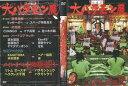 DVD 大バラモン展 2008.12.3 新木場1stRING
