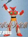 <ガシャポン>スーパーロボット大全集1ゲッター1
