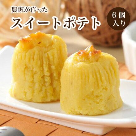 スイートポテトスイーツお菓子内祝いギフト焼き菓子洋菓子お取り寄せスイートポテト鉾田深作農園FUKASAKUfukasaku