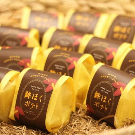 農家がつくったスイートポテト「日本初のW.P.A受賞さつまいも使用」スイーツ6個入り鉾ほくポテト芋菓子和菓子いも芋イモ無添加プチギフトお菓子お取り寄せ紅はるか敬老の日