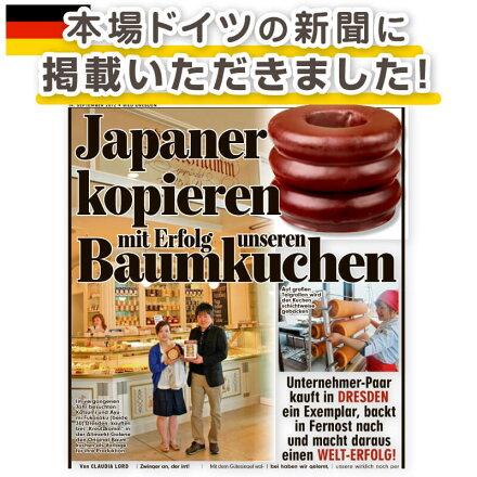 本場ドイツの新聞に掲載されました