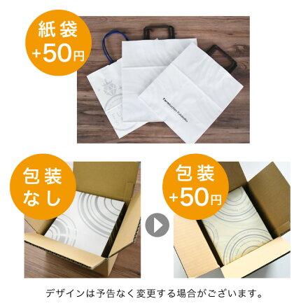 紙袋・包装お付けできます(有料)