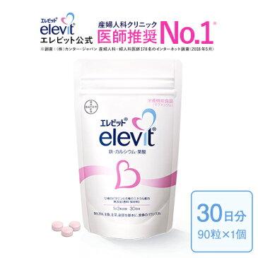 葉酸 含むサプリ【エレビット公式(elevit)】30日分