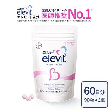 葉酸 含むサプリ【エレビット公式(elevit)】60日分