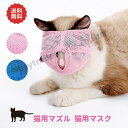 猫用マズル 猫用マスク 爪きり シャンプー 猫 口輪 マスク 噛みつき 暴れる 爪切り 耳掃除 キャットマズル