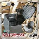 ドライブボックス ドライブシート ペット 2WAY 助手席用 シートカバー ペットとのお出かけに その1