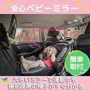 車用 ベビーミラー チャイルドシートミラー 車載 簡単取付 後部座席鏡 角度調整可能 ガラス飛散防止...