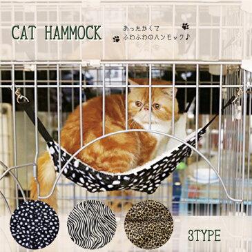 猫ハンモック ベット 猫ハウス ふかふか ぬくぬく 昼寝 クッション ナスカンタイプ
