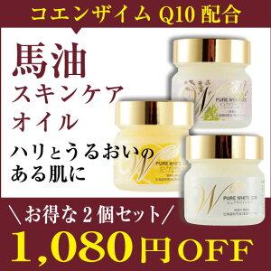 kakkoコエンザイムQ10配合スキンケア馬油!新製品「ピュアホワイトQ10」