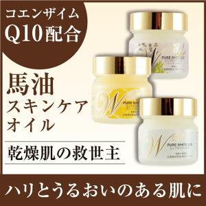 コエンザイムQ10配合スキンケア馬油!新製品「ピュアホワイトQ10」