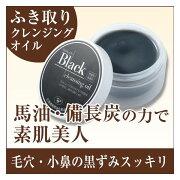 ブラッククレンジングオイル