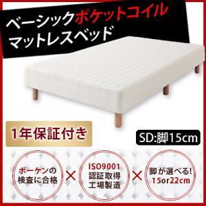 ベーシックポケットコイルマットレス【ベッド】セミダブル脚15cm
