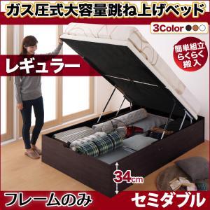 (代引��) No-Mos ノーモス 通気性抜群 跳�上�ベッド 組立設置 大容� ガス圧� 横開� ベッドフレーム�� ラージ セミダブル (NP後払��)