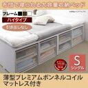 収納ベッド 布団で寝られる 大容量 Semper センペール 薄型プレ...