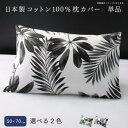 日本製 コットン100% 枕カバー 単品 50×70用 まくらカバー ピローケース