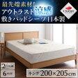 【送料無料】アウトラスト 冷感 ひんやり nasa 涼感 クール cool 敷きパッド ベッドパッド シーツ 日本製 キング