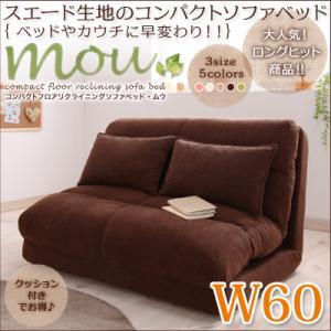 コンパクトフロアリクライニングソファベッド【Mou】ムウ幅60cm