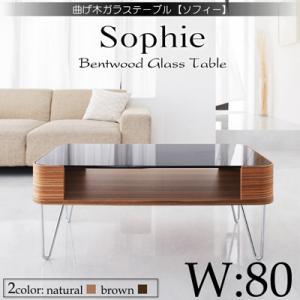 曲げ木ガラステーブル【Sophie】ソフィーW80