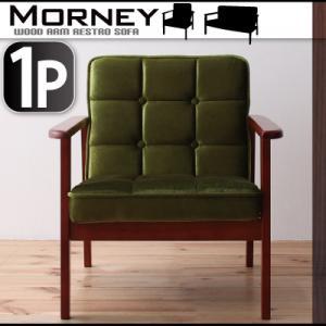 木肘レトロソファ【MORNEY】モーニー1P