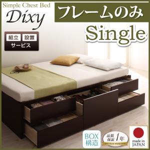 (組立設置サービス付)収納機能付き収納付きシンプルチェストベッドベッド【Dixy】ディクシー【フレームのみ】シングルサイズシングルベッドシングルベット(き)