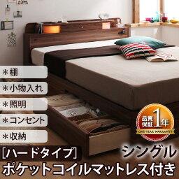 照明・コンセント付き収納ベッド【Comfa】コンファ【ポケットコイルマットレス付き】シングル