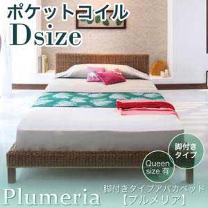 脚付きタイプアバカベッド【Plumeria】プルメリア【ポケットコイルマットレス付き】ダブル