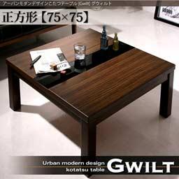 こたつテーブル炬燵コタツアーバンデザインモダンデザイン【GWILT】グウィルト正方形(75×75)
