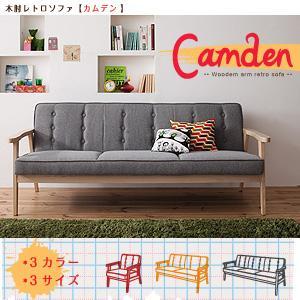 木肘レトロソファ【Camden】カムデン3人掛け三人掛け3P
