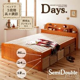 すのこベッド高さが調節できる照明付き宮棚付きコンセント付き天然木【Days.】デイズセミダブルサイズ(き)