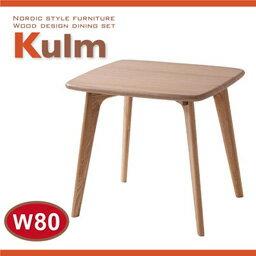 ダイニング家具天然木北欧ダイニング【Kulm】クルムテーブルW80