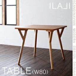 ダイニング家具北欧デザインダイニング【ILALI】イラーリ/テーブル(W80)