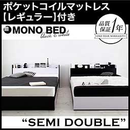 収納機能付きモノトーンモダンデザイン棚付きコンセント付き収納ベッド【MONO-BED】モノベッド【ポケットコイルマットレス:レギュラー付き(ロールパッケージ)】セミダブルサイズセミダブルベッドセミダブルベット