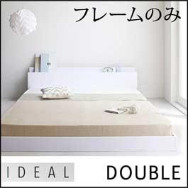 ローベッド棚付きコンセント付きフロアベッド【IDEAL】アイディールフレームのみダブルサイズダブルベッドダブルベット