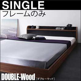ローベッド棚付きコンセント付きバイカラーデザインフロアベッド【DOUBLE-Wood】ダブルサイズダブルベッドダブルベットウッド【フレームのみ】シングルサイズシングルベッドシングルベット