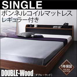 ローベッド棚付きコンセント付きバイカラーデザインフロアベッド【DOUBLE-Wood】ダブルサイズダブルベッドダブルベットウッド【ボンネルコイルマットレス:レギュラー付き(ロールパッケージ)】シングルサイズシングルベッドシングルベット
