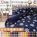 【送料無料】 32色柄から選べる 寝具カバー スーパーマイクロフリース...