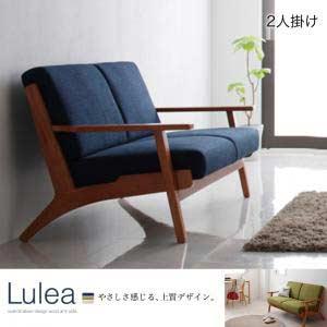 ソファーsofa北欧デザイン木肘ソファ【Lulea】ルレオ2P二人掛け2人掛け