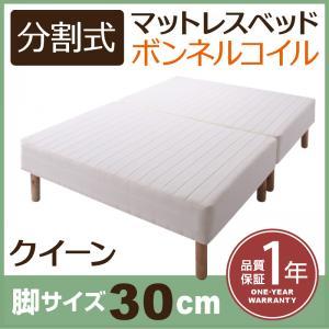 脚付きマットレスベッド移動ラクラク分割式ボンネルコイルマットレスベッド脚30cmクイーンサイズクイーンベッドクイーンベット