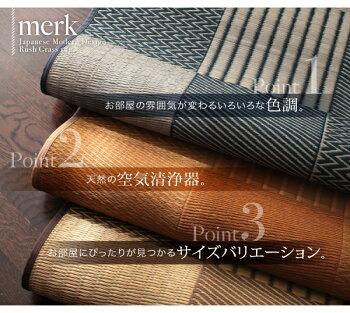 ラグマットカーペット純国産京刺子柄い草ラグ【merk】メルク不織布あり191×300(き)